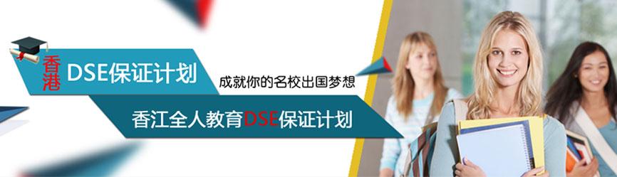 新利18官方网站高考|新利18官方网站DSE