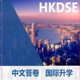 为孩子准备的留学通道--香港DSE